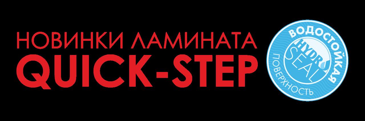 QUICK-STEP НОВИНКИ ЛАМИНАТА